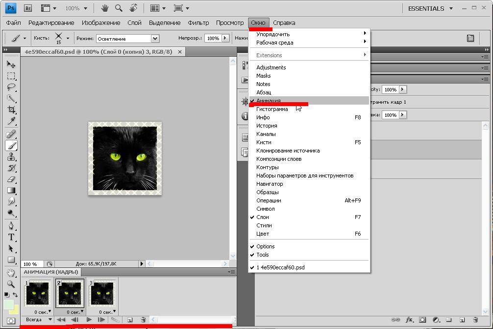 Как сделать анимацию в фотошопе на английском