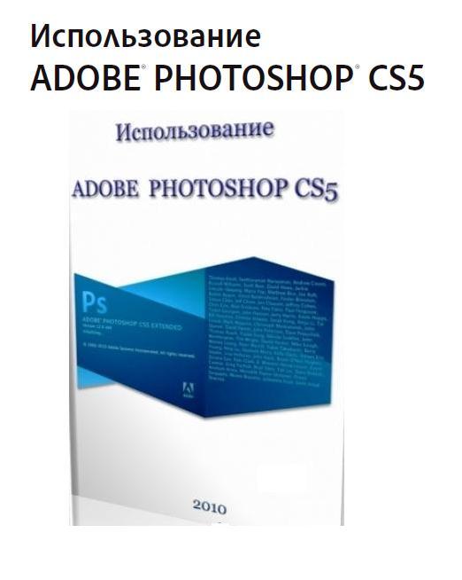Инструкция photoshop cs2 скачать