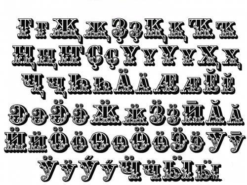 Набор русских винтажных шрифтов