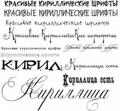 Набор русских кириллических шрифтов