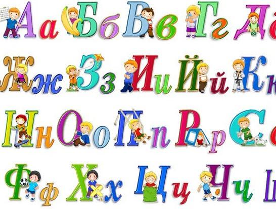 Детский алфавит для мальчиков
