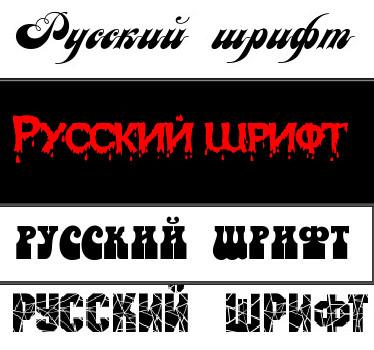 Подборка красивых русских шрифтов